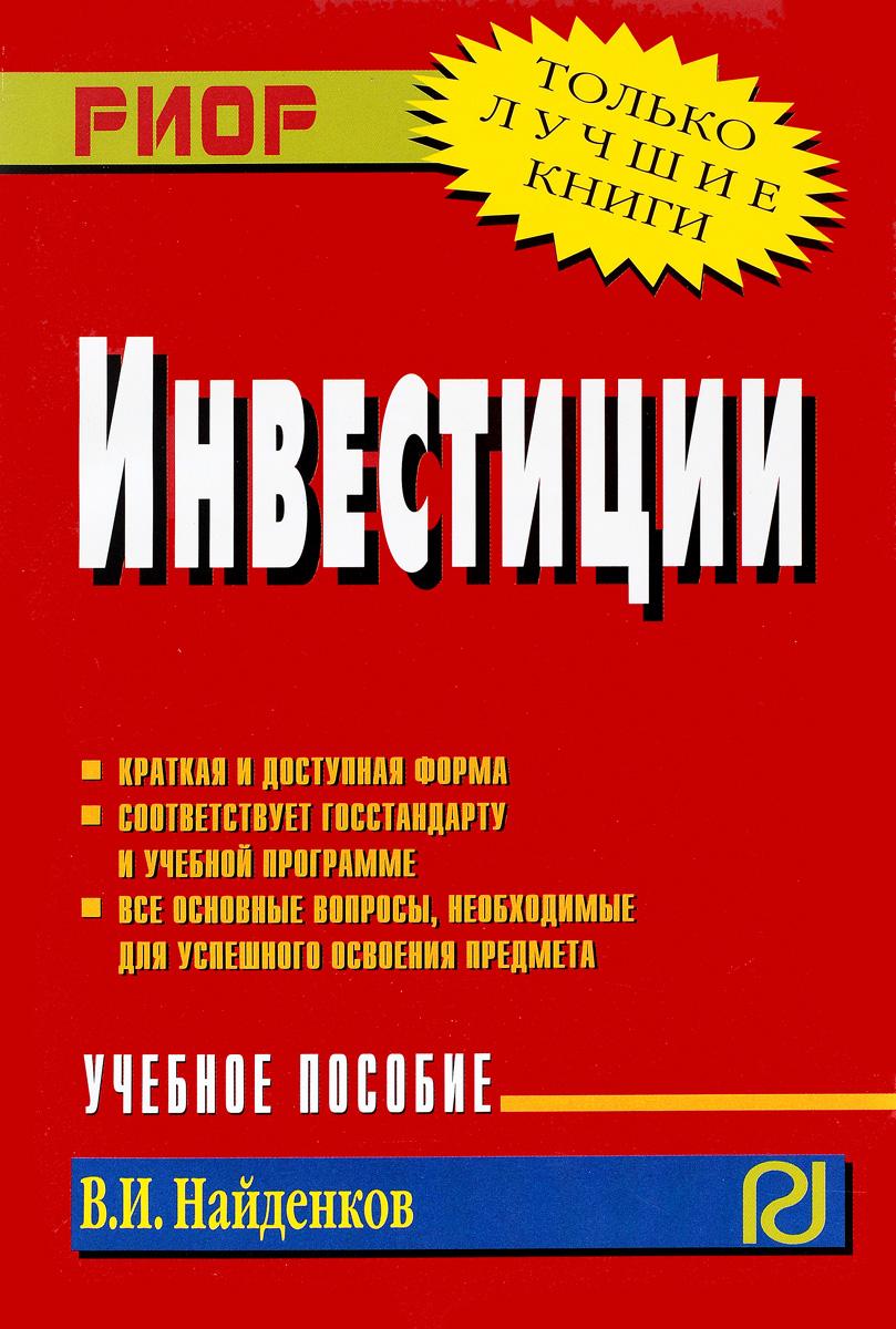 В. И. Найденков Инвестиции. Учебное пособие