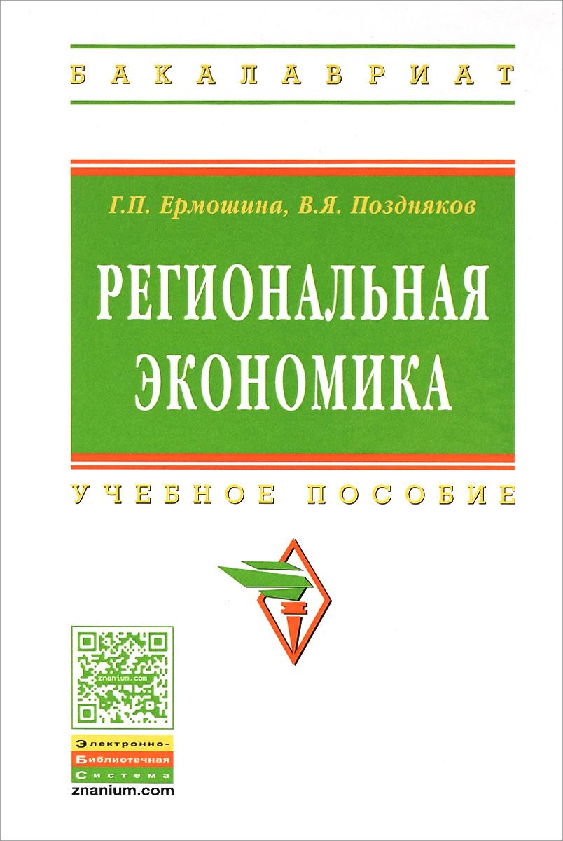 Г. П. Ермошина, В. Я. Поздняков Региональная экономика. Учебное пособие цена и фото