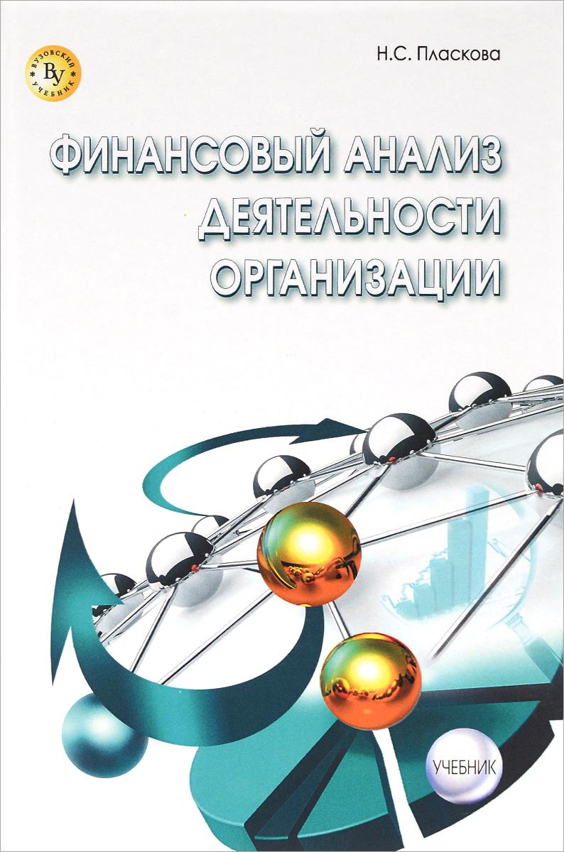 Н. С. Пласкова Финансовый анализ деятельности организации. Учебник