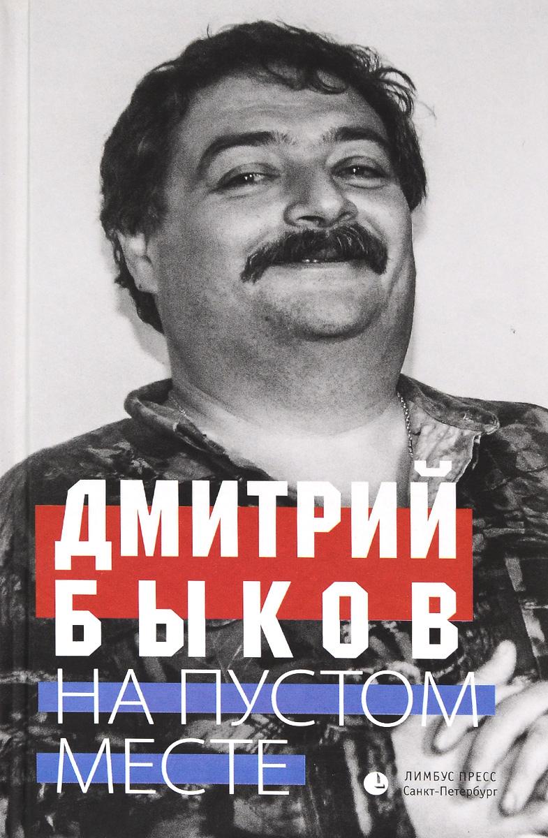 Дмитрий Быков На пустом месте