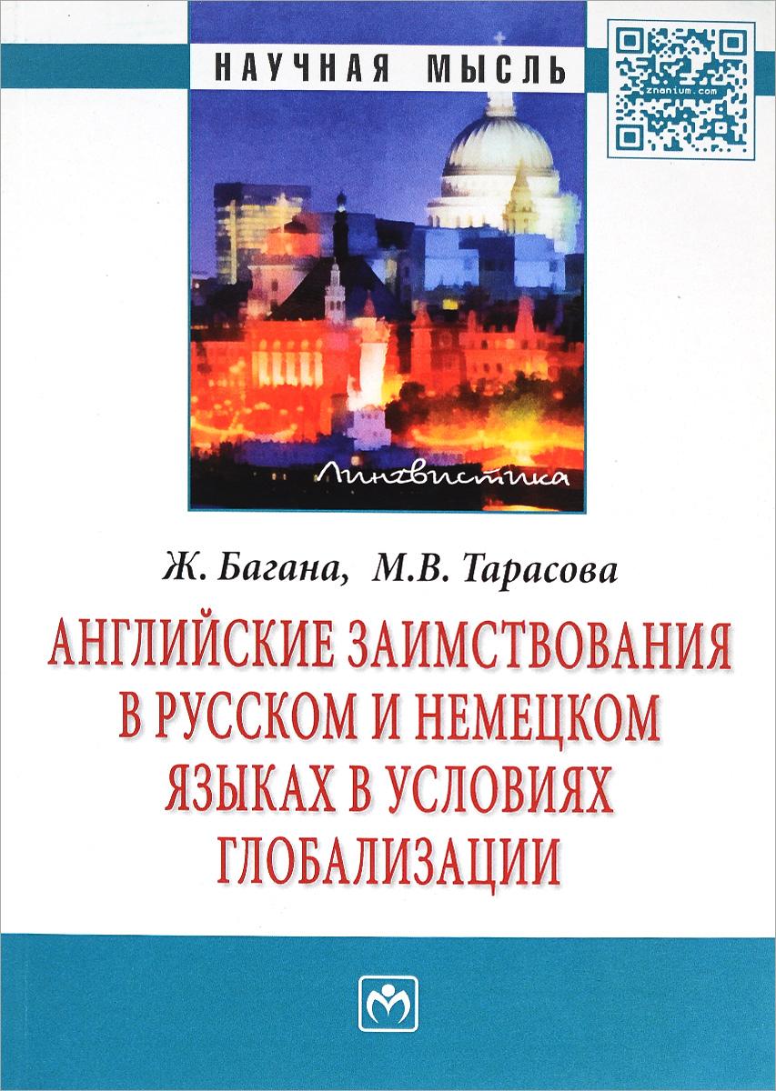 Ж. Багана, М. В. Тарасова Английские заимствования в русском и немецком языках в условиях глобализации