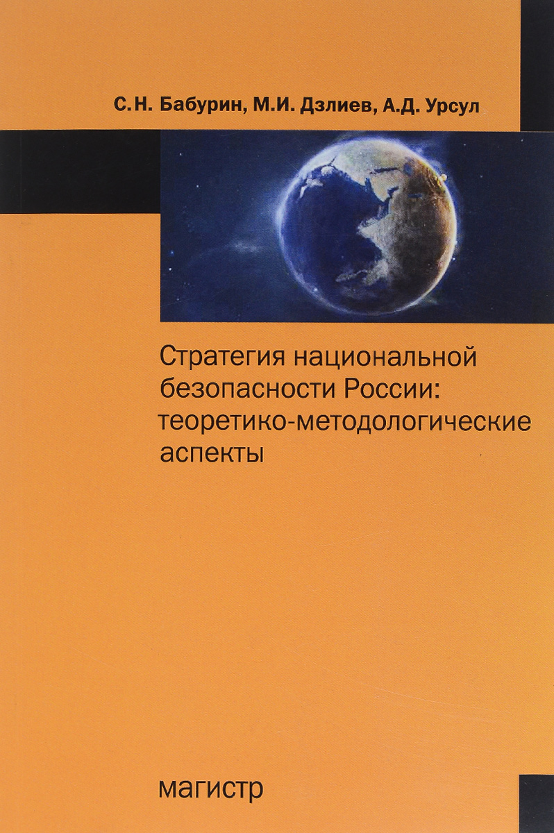 С. Н. Бабурин, М. И. Дзлиев, А. Д. Урсул Стратегия национал.безопасности России. Теоретико-методологические аспекты