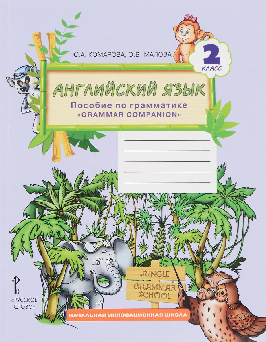 """Ю. А. Комарова, О. В. Малова Английский язык. 2 класс. Пособие по грамматике """"Grammar Companion"""""""