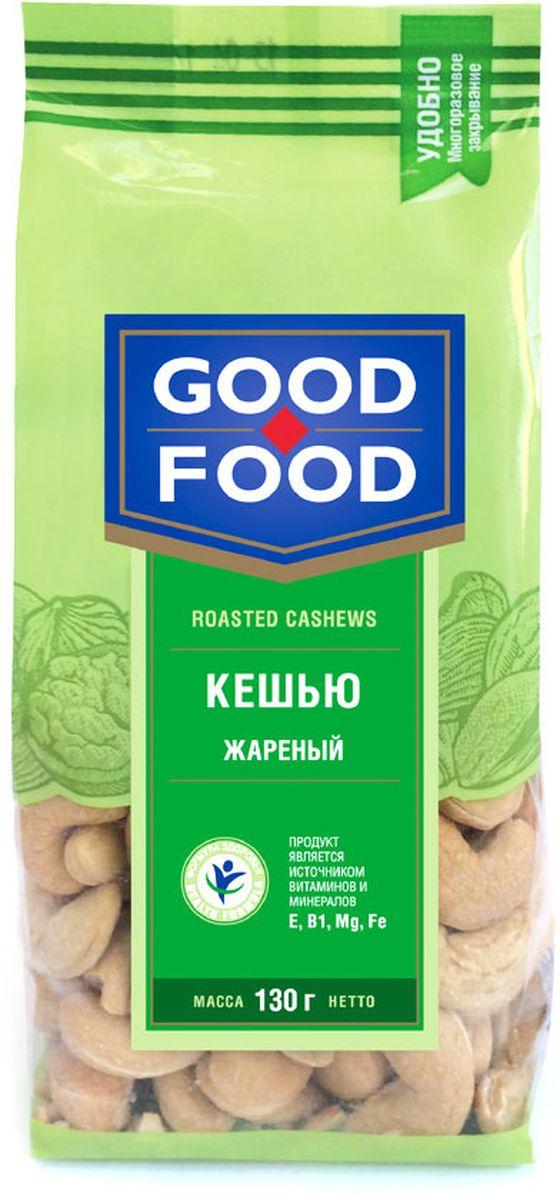 Good Food кешьюжареный,130г good food кешьюжареный 200г