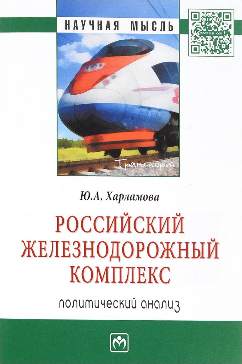 Ю. А. Харламова Российский железнодорожный комплекс. Политический анализ мфу железнодорожного