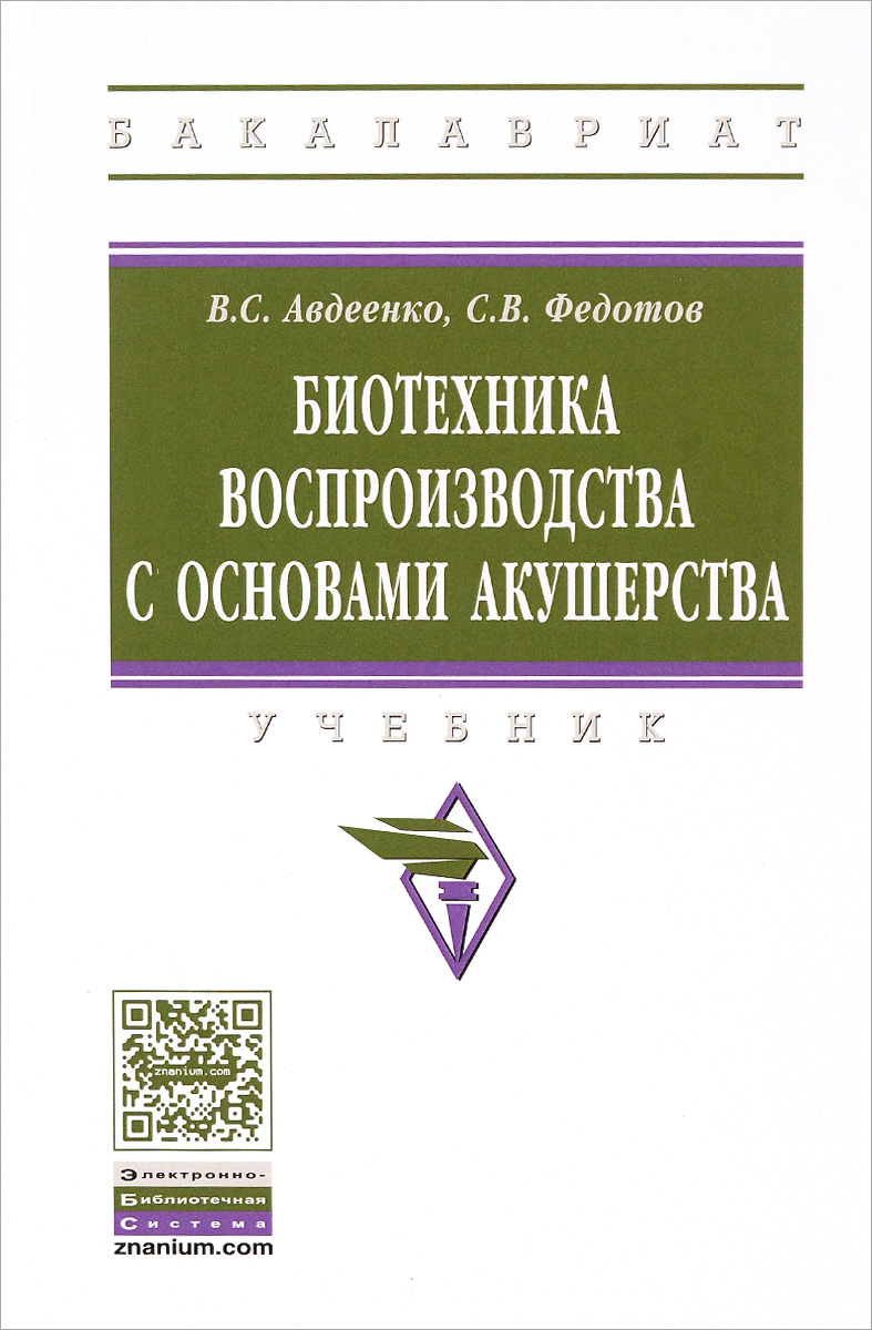 В. С. Авдеенко, С. В. Федотов Биотехника воспроизводства с основами акушерства. Учебник