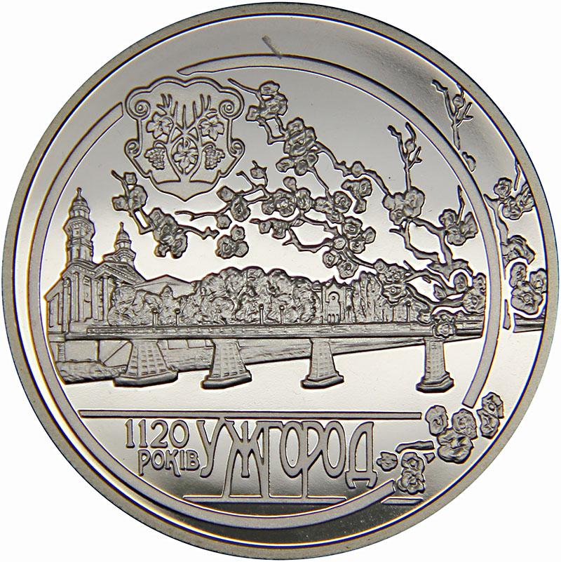 Монета номиналом 5 гривен 1120 лет г. Ужгороду. Нейзильбер. Украина, 2013 год монета номиналом 2 гривны татьяна яблонская нейзильбер украина 2017 год