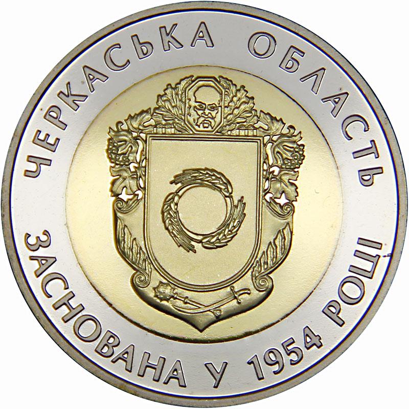Монета номиналом 5 гривен 60 лет Черкасской области. Биметалл. Украина, 2014 год монета номиналом 2 гривны татьяна яблонская нейзильбер украина 2017 год