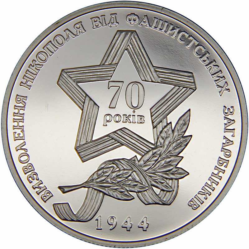 Монета номиналом 5 гривен Освобождение Никополя от фашистских захватчиков. Нейзильбер. Украина, 2014 год монета номиналом 2 гривны михайло дерегус нейзильбер украина 2004 год