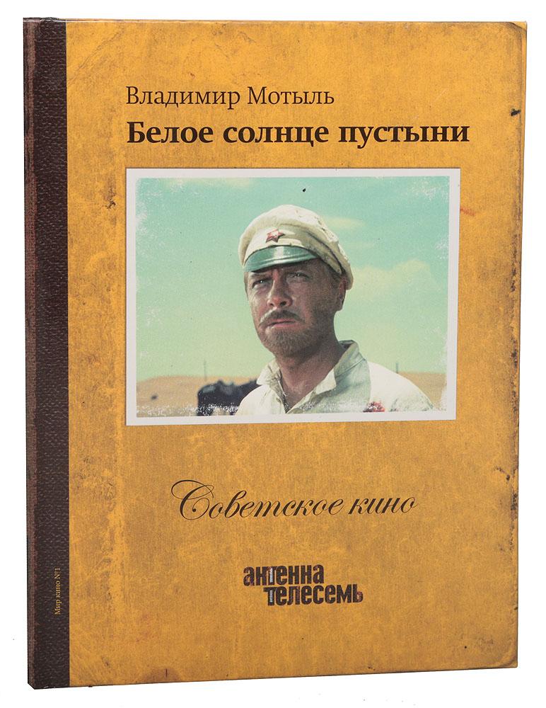 Кашин Олег Владимр Мотыль. Белое солнце пустыни