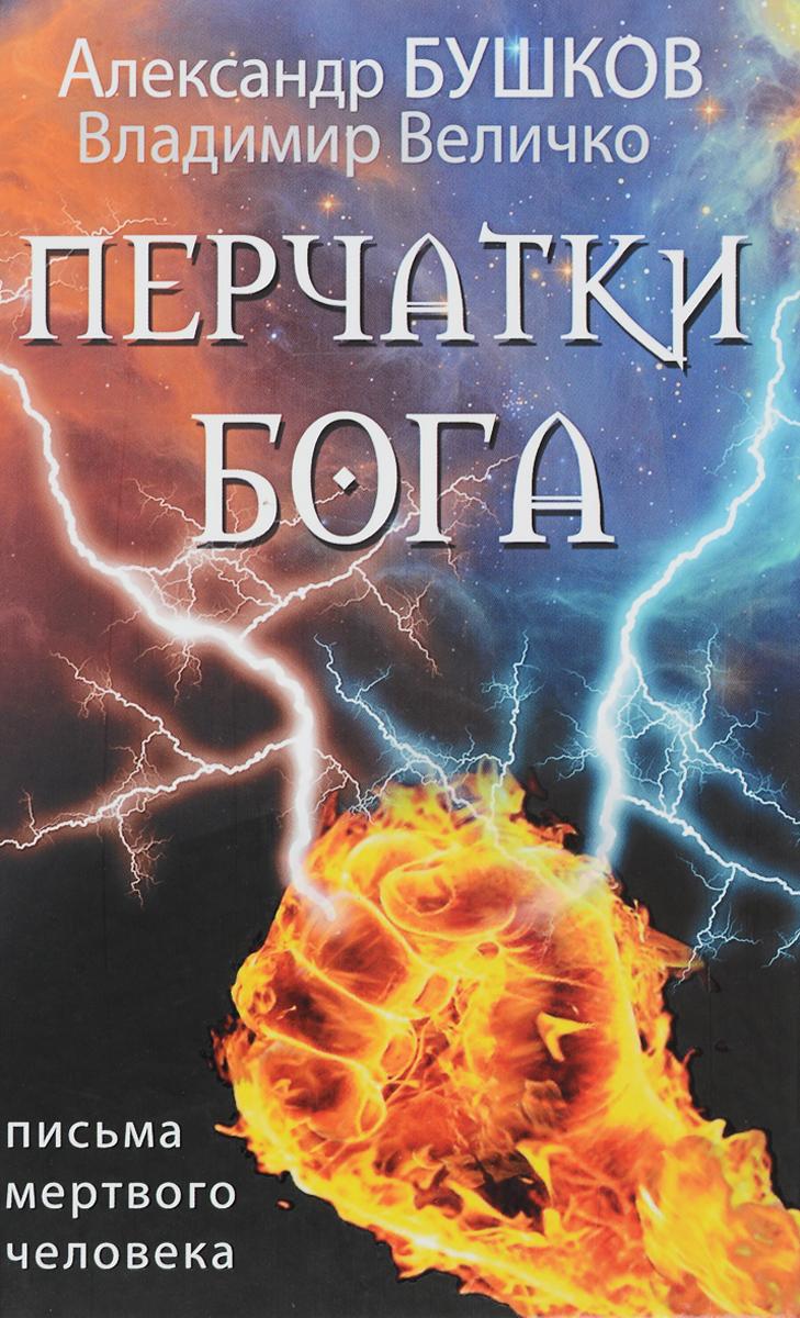 Александр Бушков, Владимир Величко Перчатки Бога. Письма мертвого человека
