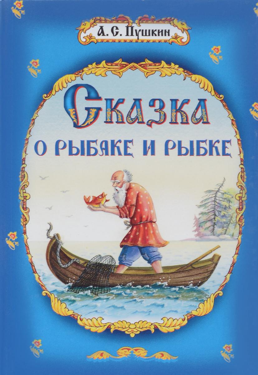 А. С. Пушкин Сказка о рыбаке и рыбке и другие сказки пушкин а с сказка о рыбаке и рыбке и другие сказки