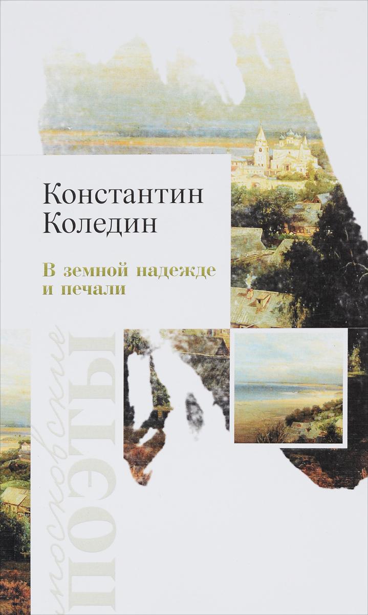 Константин Коледин В земной надежде и печали