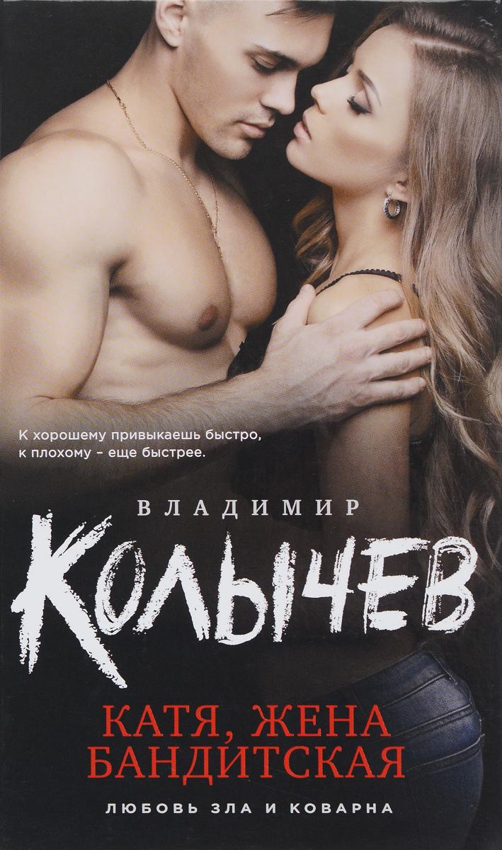 Владимир Колычев Катя, жена бандитская владимир колычев бандитская голгофа