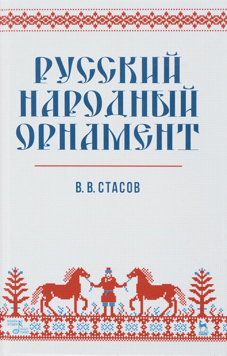 В. В. Стасов Русский народный орнамент. Учебное пособие