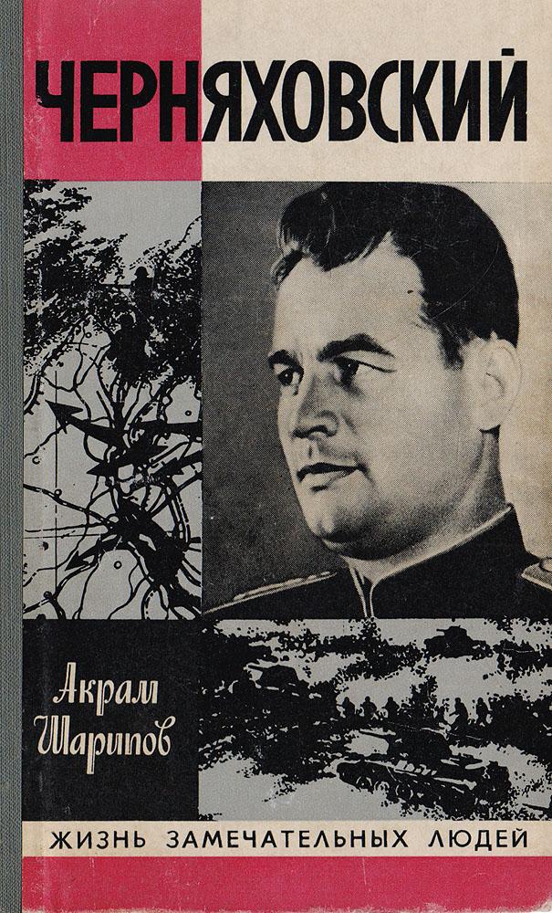 Шарипов А. А. Черняховский а а коваленя с верой в победу беларусь в великой отечественной войне