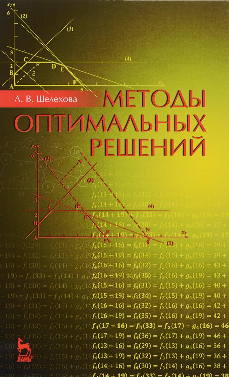 Л. В. Шелехова Методы оптимальных решений. Учебное пособие