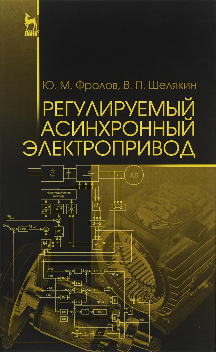 Ю. М. Фролов, В. П. Шелякин Регулируемый асинхронный электропривод. Учебное пособие