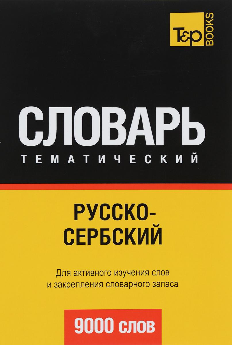 А. М. Таранов Русско-сербский тематический словарь