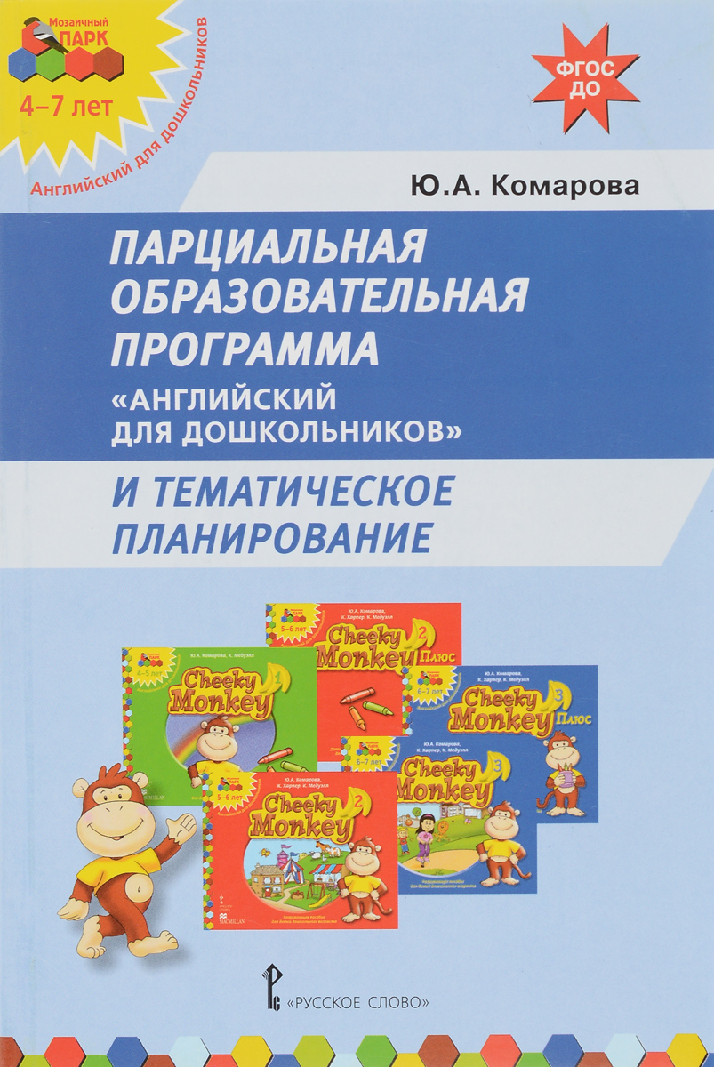 Парциальная образовательная программа \