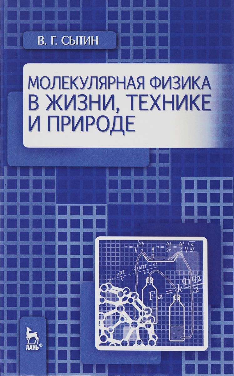 В. Г. Сытин Молекулярная физика в жизни, технике и природе. Учебное пособие