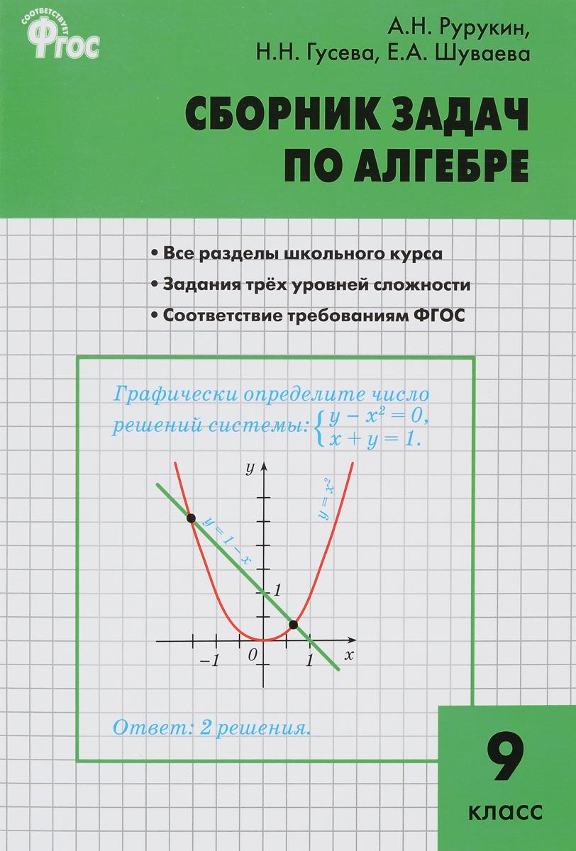 А. Н. Рурукин, Н. Н. Гусева, Е. А. Шуваева Алгебра. 9 класс. Сборник задач