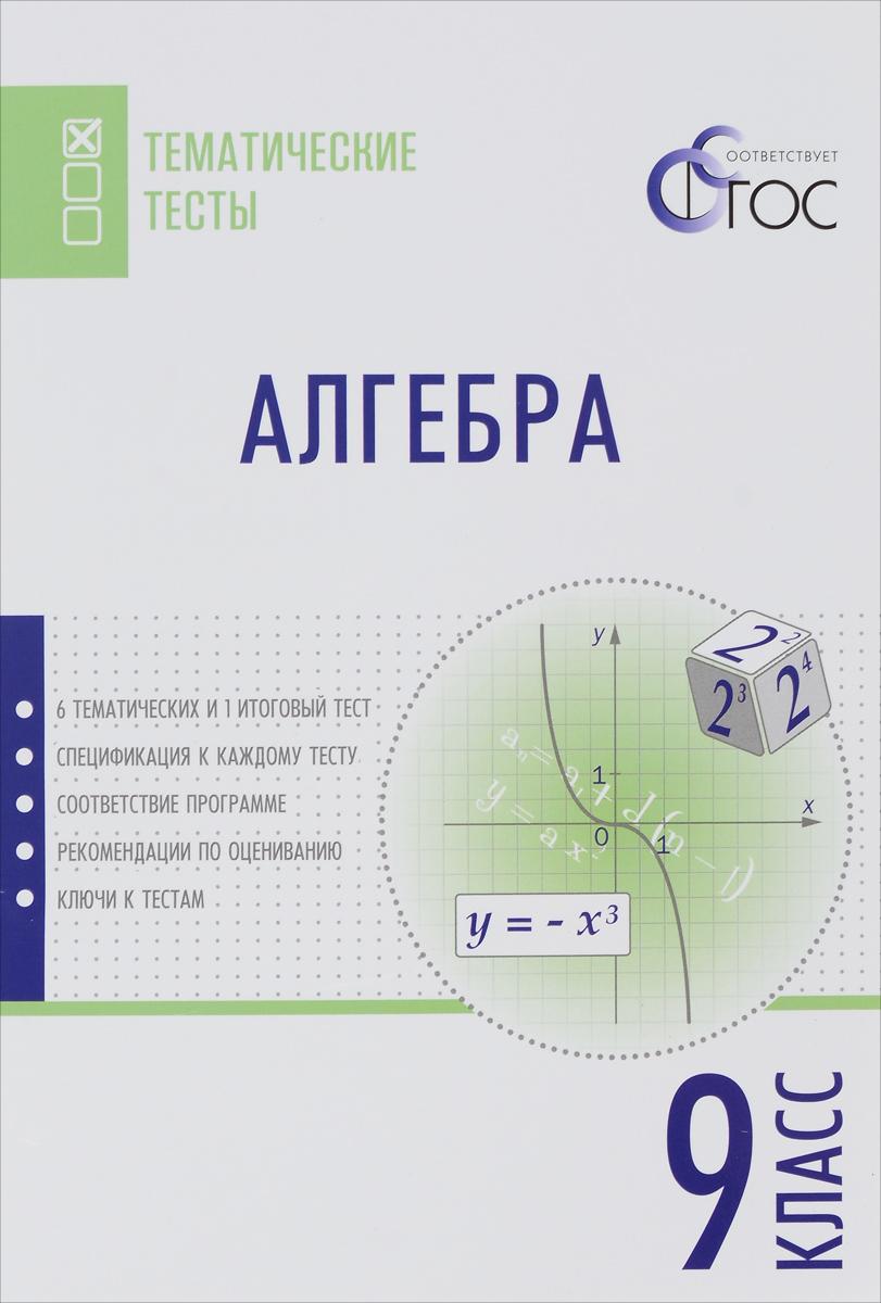 Алгебра. 9 класс. Тематические тесты