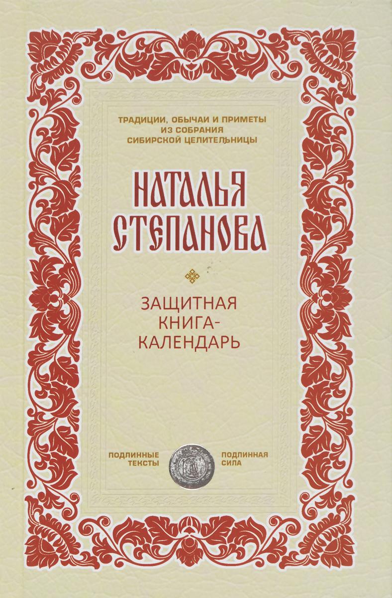 Наталья Степанова Защитная книга-календарь