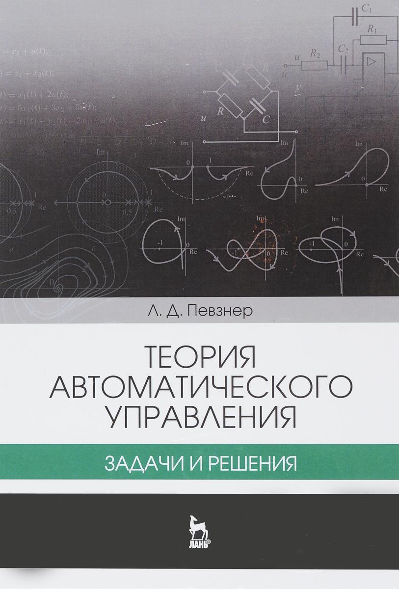Л. Д. Певзнер Теория автоматического управления. Задачи и решения. Учебное пособие