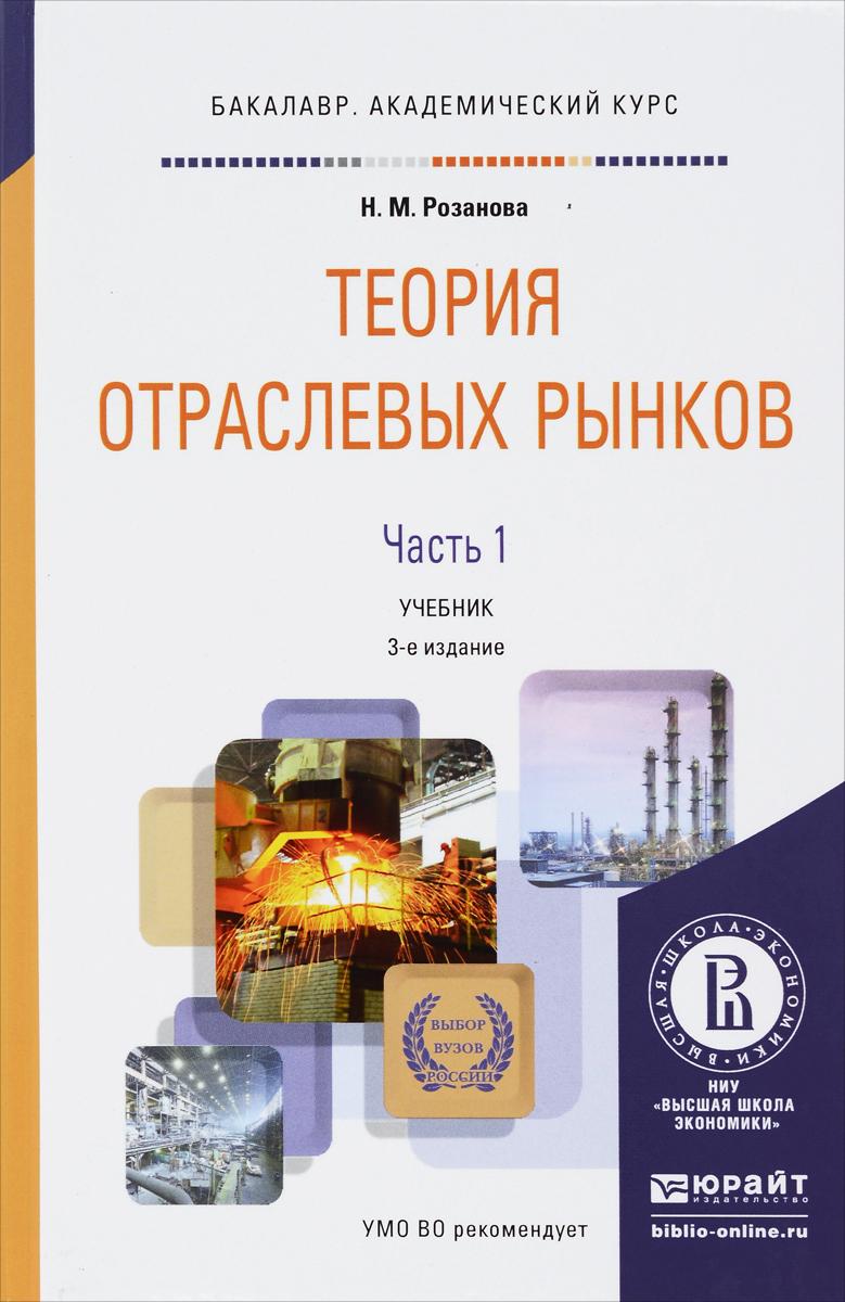 Н. М. Розанова Теория отраслевых рынков. Учебник. В 2 частях. Часть 1