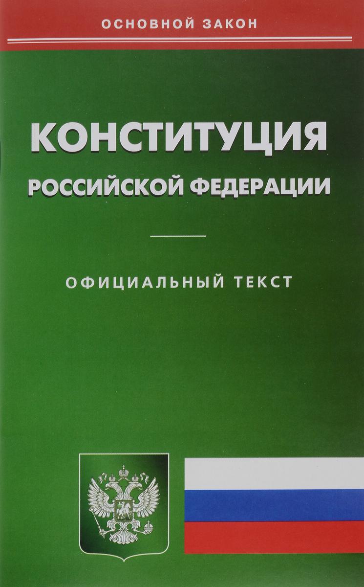 Конституция Российской Федерации. Официальный текст мебель рф официальный сайт