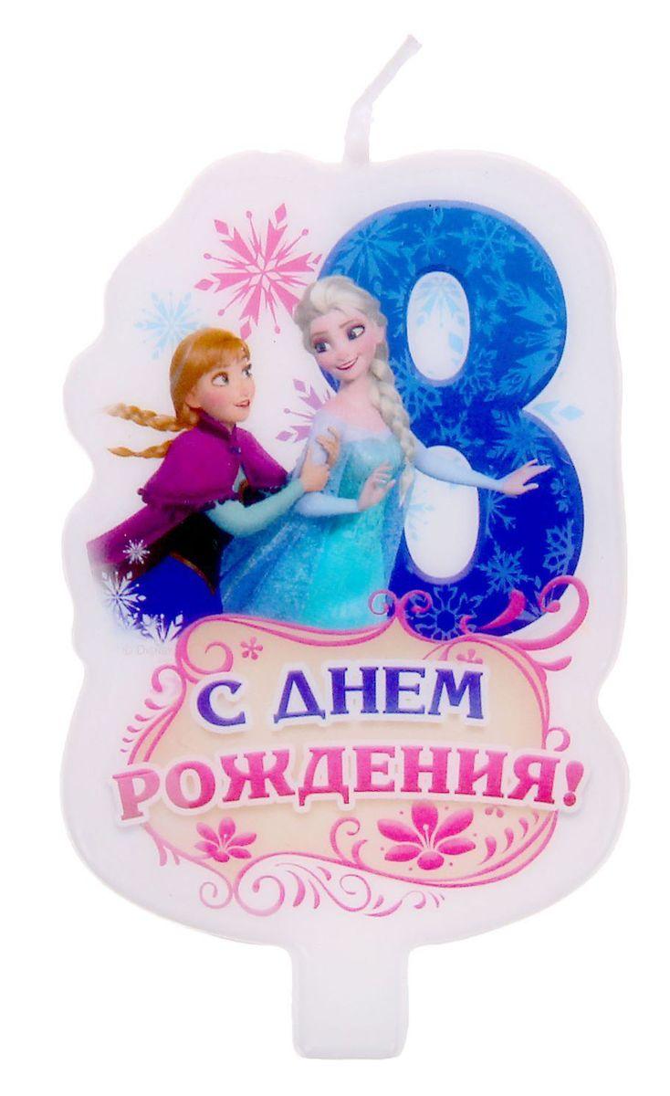 Disney Свеча для торта С днем рождения Цифра 8 Холодное сердце disney свеча для торта с днем рождения цифра 3 холодное сердце