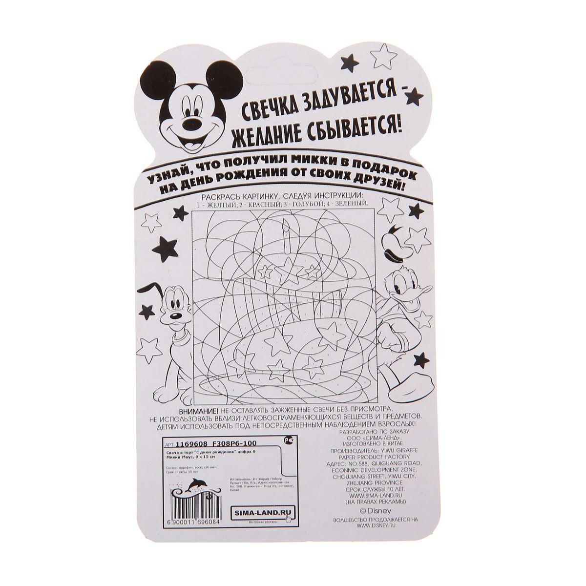 DisneyСвеча для торта С днем рождения Цифра 9 Микки Маус Disney