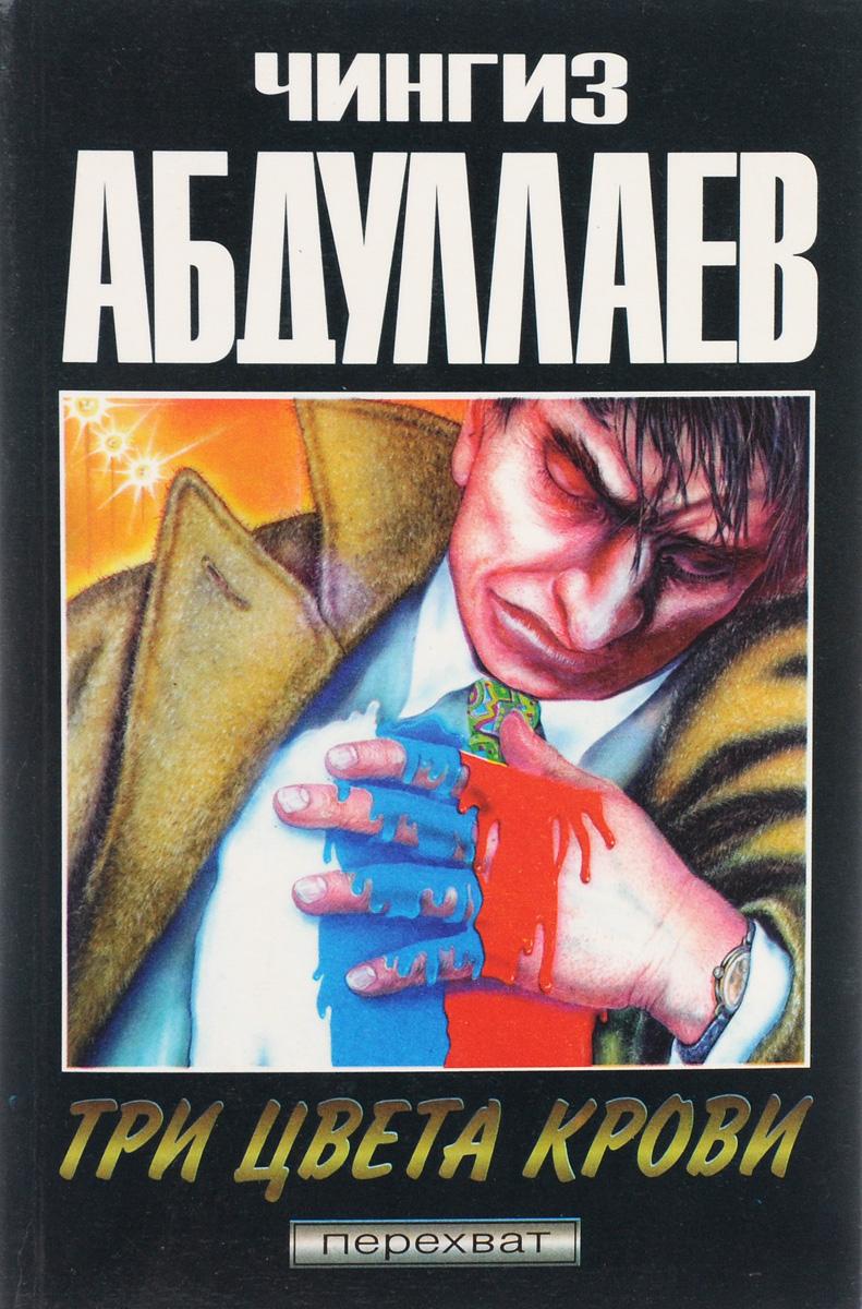Чингиз Абдуллаев Океан ненависти. Три цвета крови чингиз абдуллаев эффект бумеранга