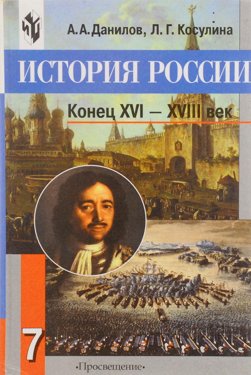 учебники истории россии цветах осталось