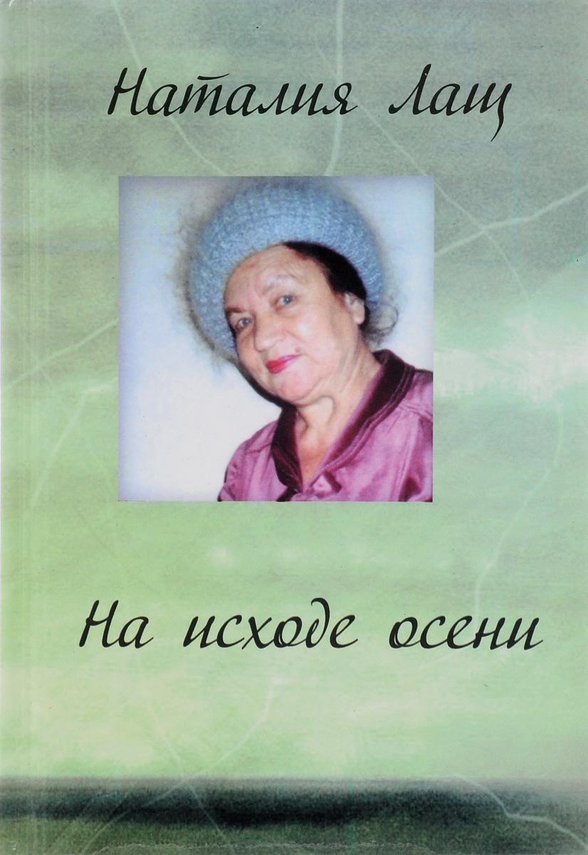 Наталия Лащ На исходе осени синицкий геннадий полтина сборник стихов