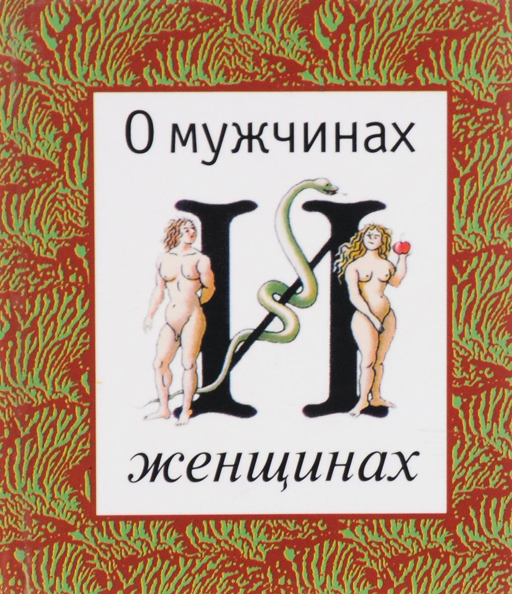 О мужчинах и женщинах (миниатюрное издание)