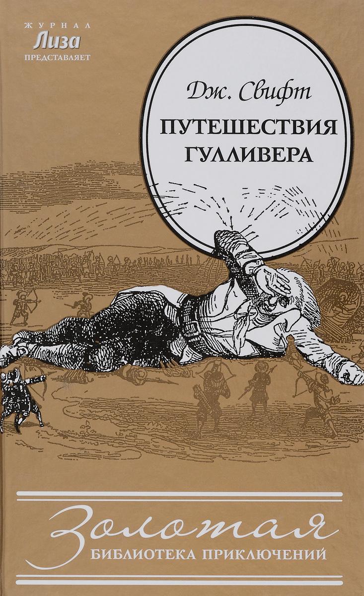 Дж. Свифт Путешествия Лемюэля Гулливера свифт дж приключения лемюэля гулливера