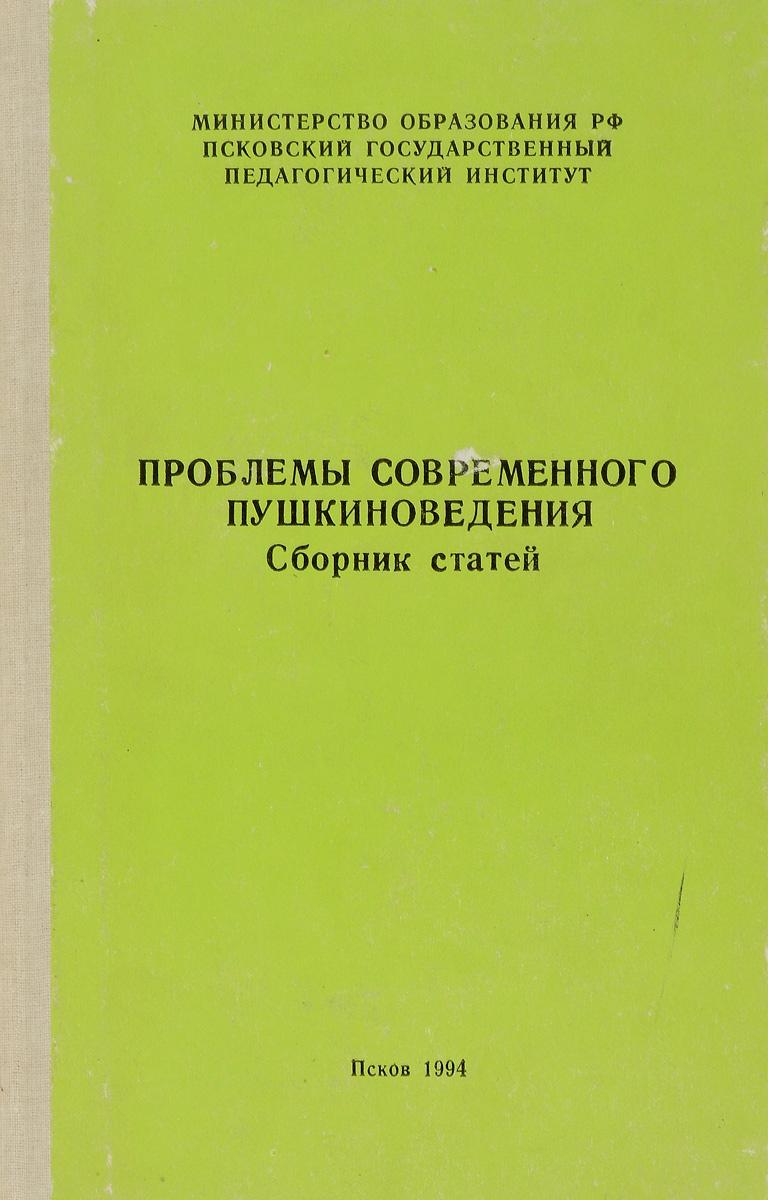 Проблемы современного пушкиноведения. Сборник статей авиабилеты в сша из москвы люфтганза