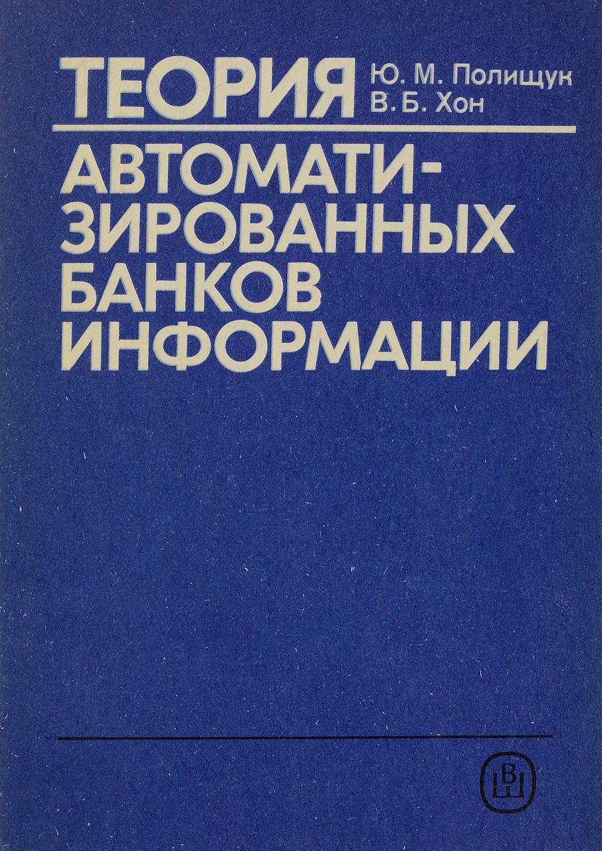 Ю. М. Полищук, В. Б. Хон Теория автоматизированных банков информации. Учебное пособие б ю каплан физические основы получения информации учебное пособие