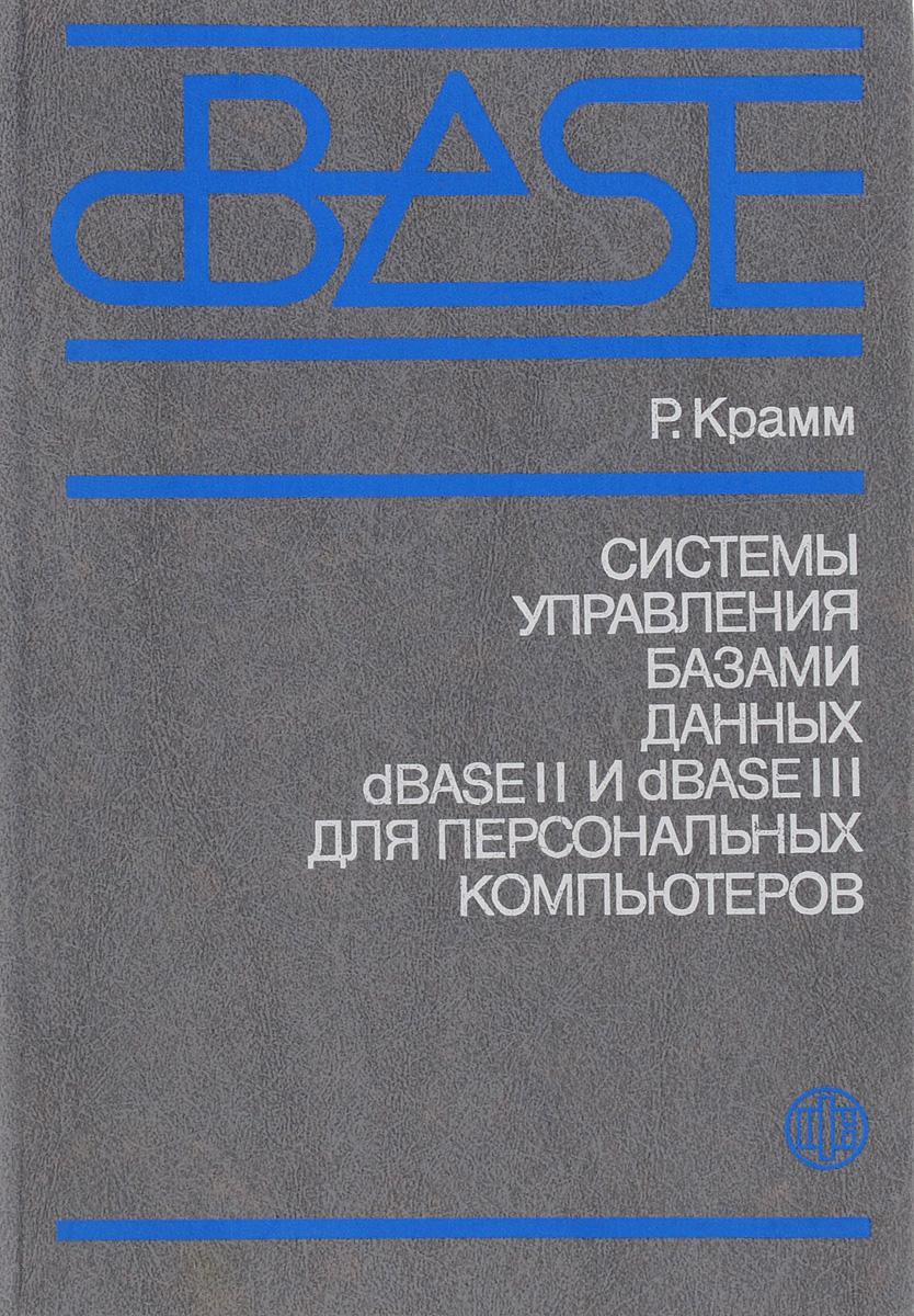 Р. Крамм Системы управления базами данных dBASEII dBASEIII для персональных компьютеров