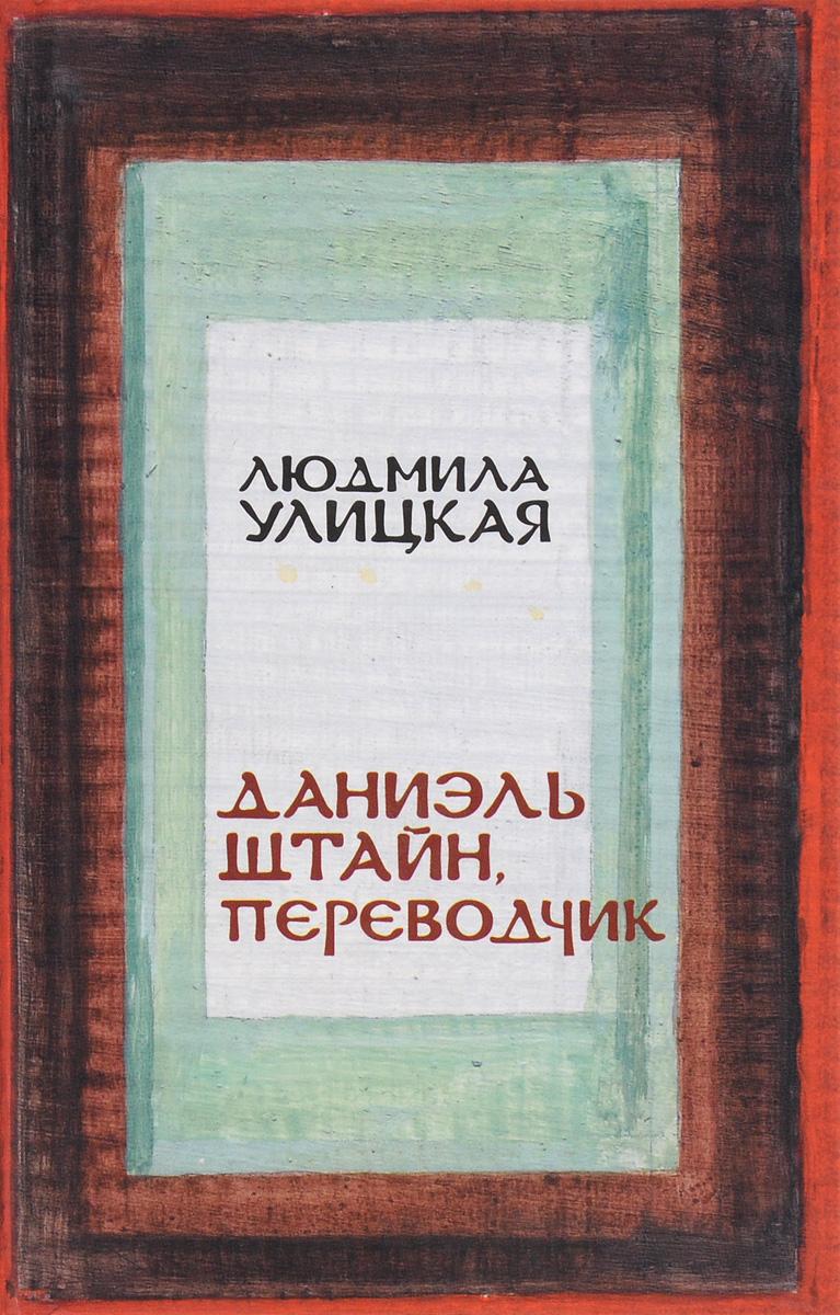 Людмила Улицкая Даниэль Штайн, переводчик блендер зигмунд штайн