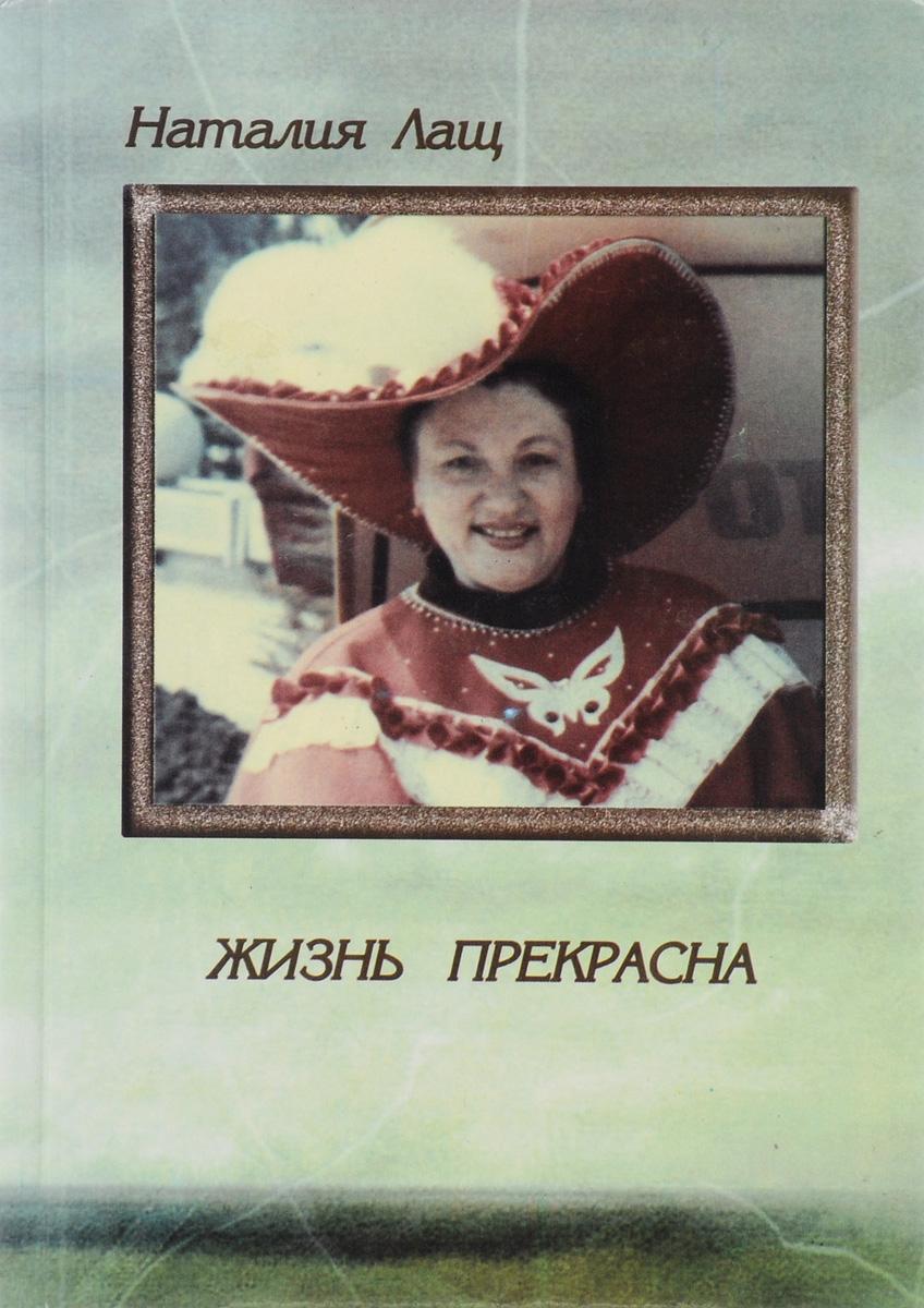 Наталия Лащ Жизнь прекрасна синицкий геннадий полтина сборник стихов