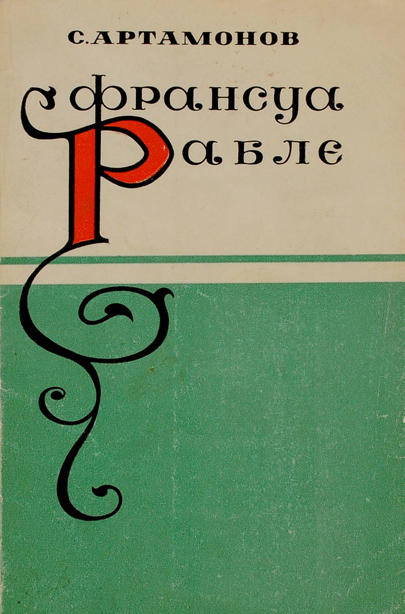 С. Артамонов Франсуа Рабле с д артамонов литература эпохи возрождения