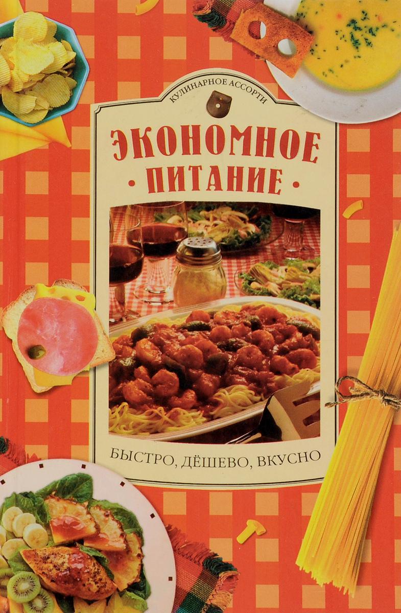Экономное питание - быстро, дешево, вкусно авиабилеты москва чита дешево