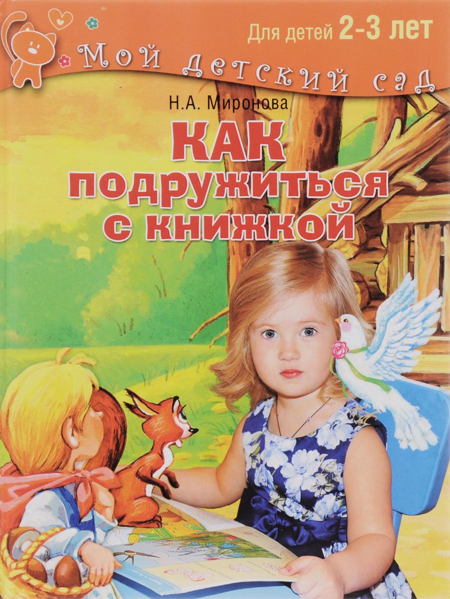 Н. А. Миронова Как подружиться с книжкой. Читаем и играем с ребенком 2-3 лет