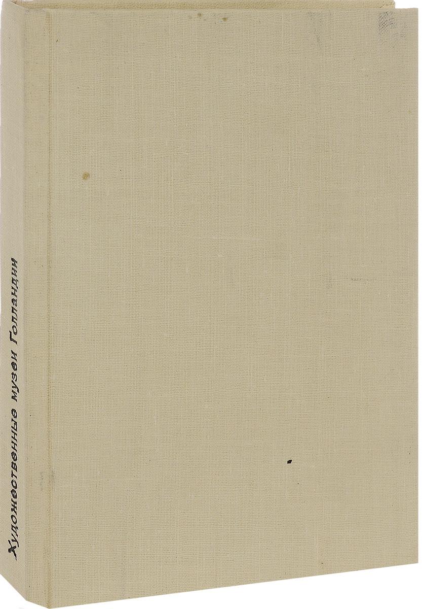 К. С. Егорова Художественные музеи Голландии м д факторович л г членова художественные музеи киева