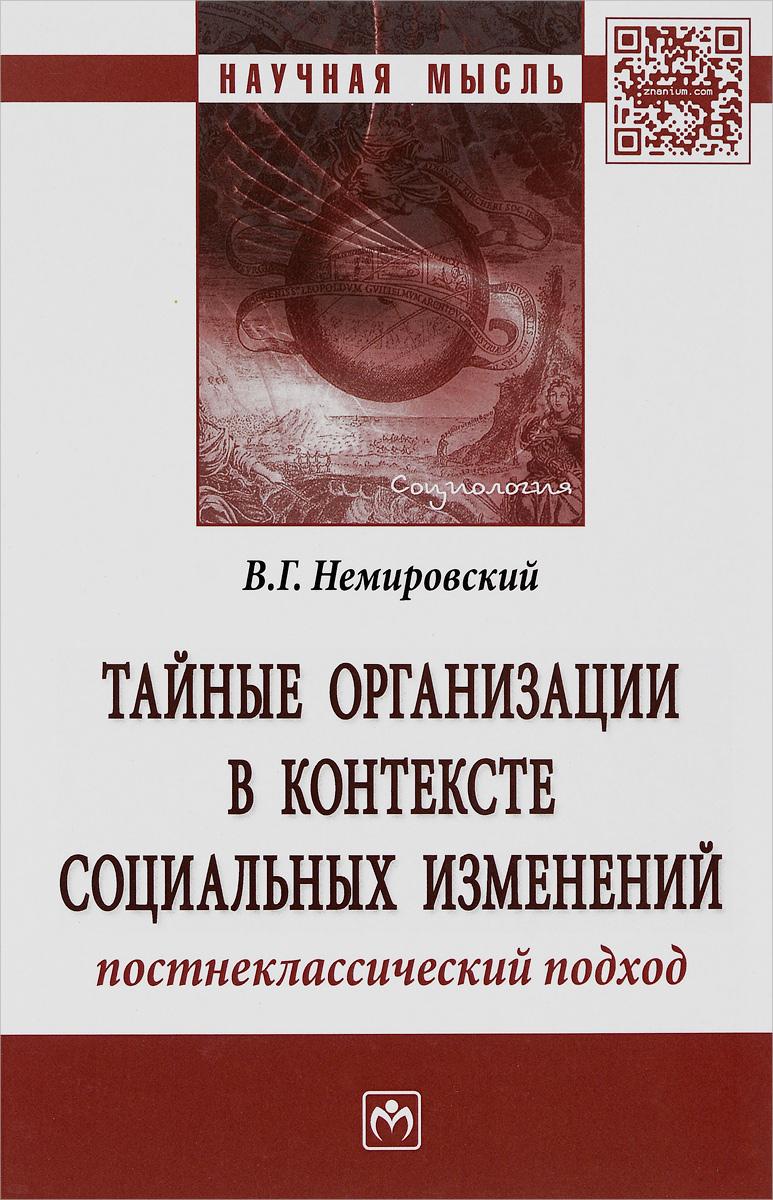 В. Г. Немировский Тайные организации в контексте социальных изменений. Постнеклассический подход