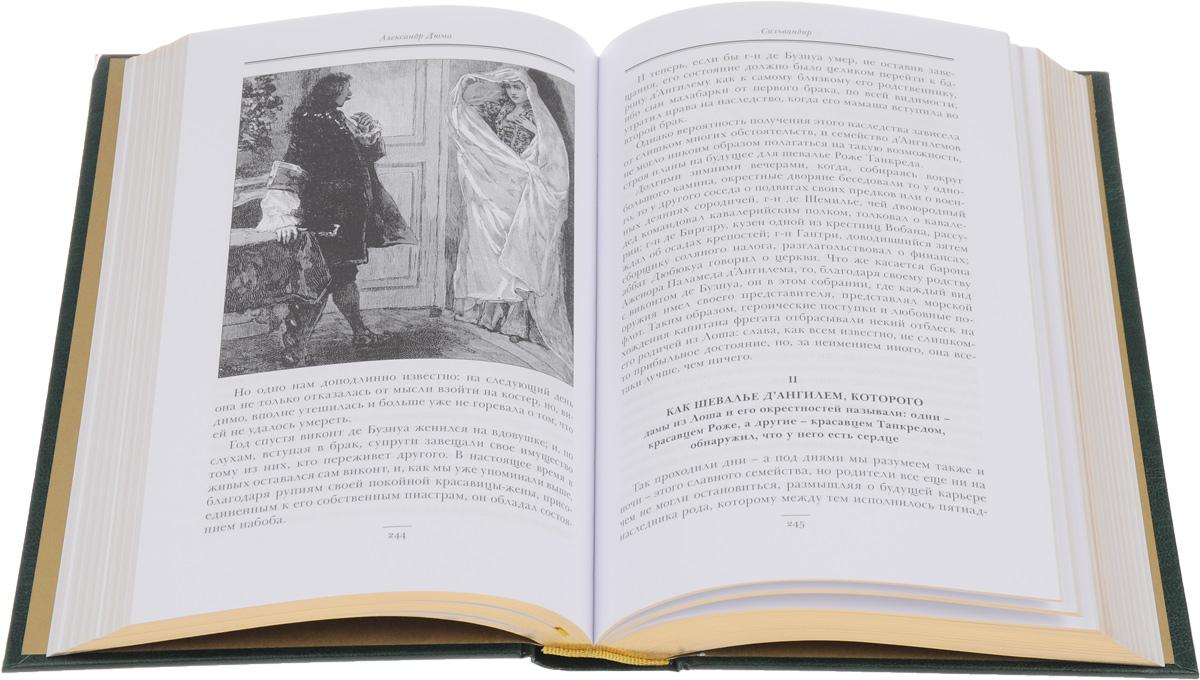Книга Актея. Сильвандир (подарочное издание). А. Дюма