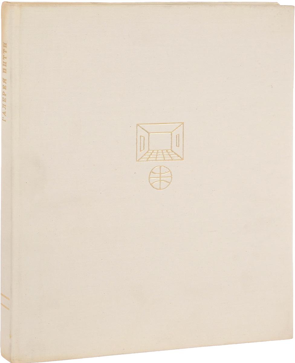И. А. Смирнова, Т. А. Седова Галерея Питти. Флоренция